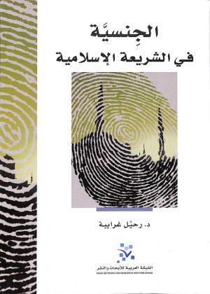 الجنسية في الشريعة الاسلامية رحيل غرايبة