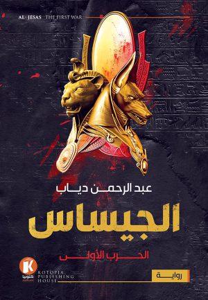 الجيساس - عبد الرحمن دياب