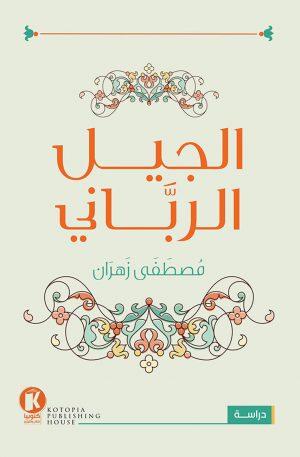 الجيل الرباني - مصطفى زهران