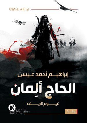 الحاج ألمان - إبراهيم أحمد عيسى