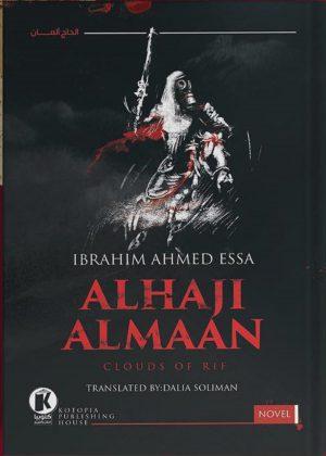 alhaji Almaan - إبراهيم أحمد عيسى