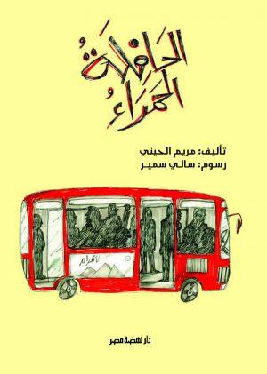 الحافلة الحمراء - مريم الحيني