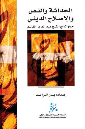 الحداثة والنص والإصلاح الديني - بدر الراشد