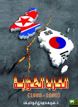 الحرب الكورية 1950-1953 ا
