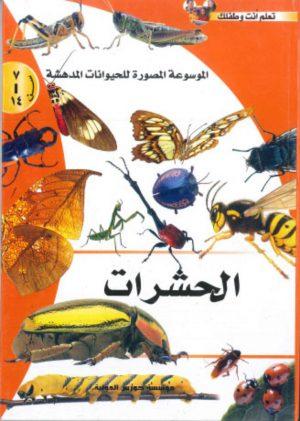 الموسوعة المصورة للحيوانات المدهشة: الحشرات