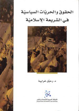 الحقوق والحريات السياسية في الشريعة الإسلامية رحيل غرايبة