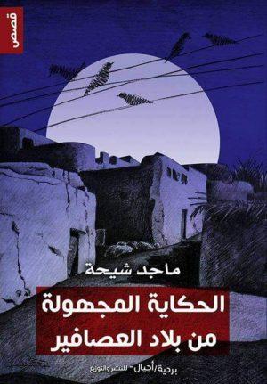 الحكاية المجهولة - ماجد شيحة