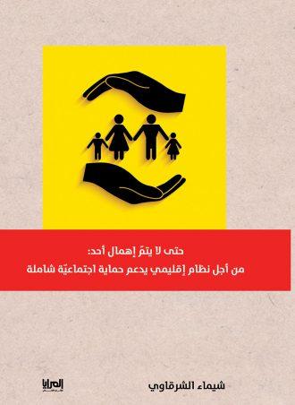 الحماية الاجتماعية شيماء الشرقاوي