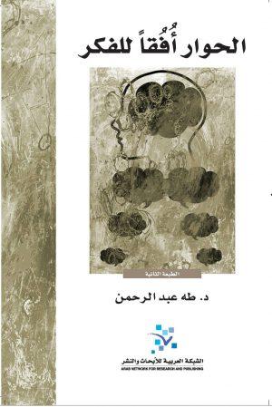 الحوار أفقا للفكر طه عبد الرحمن