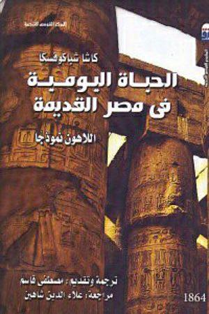 الحياة اليومية فى مصر القديمة -كاشا شباكوفسكا