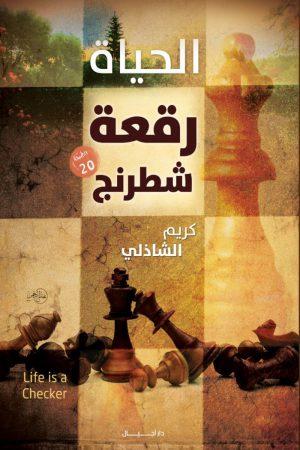 الحياة رقعة شطرنج - كريم الشاذلي