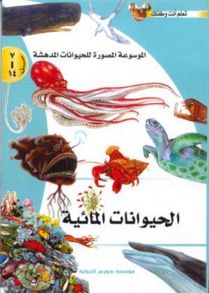 الموسوعة المصورة للحيوانات المدهشة: الحيوانات المائية