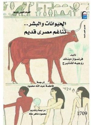 الحيوانات والبشر تناغم مصرى قديم -فرنسواز ديناند - روجيه لشتنبرج