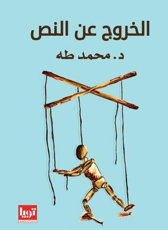 الخروج عن النص - محمد طه