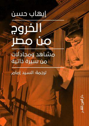 الخروج من مصر - إيهاب حسن