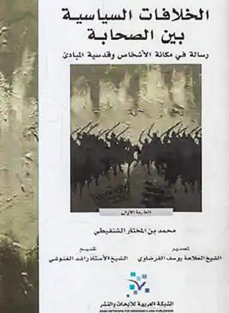 الخلافات السياسية بين الصحابة-محمد بن المختار الشنقيطي