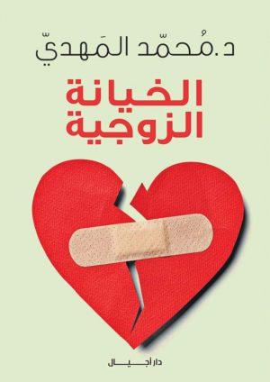 الخيانة الزوجية محمد المهدي
