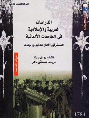 الدراسات العربية و الإسلامية في الجامعات الألمانية - رودي بارت