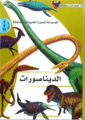 الموسوعة المصورة للحيوانات المدهشة: الديناصور