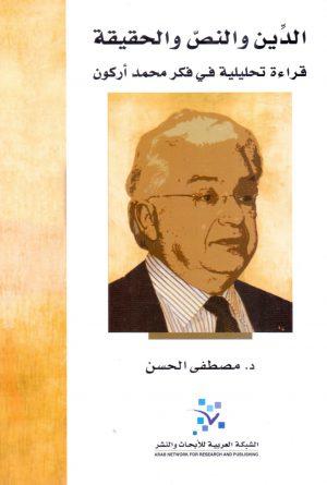 الدين والنص والحقيقة - مصطفى الحسن