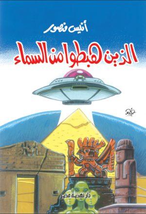 الذين هبطوا من السماء أنيس منصور