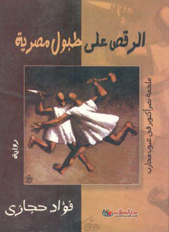 الرقص على طبول مصرية