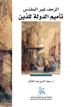 الزحف غير المقدس: تأميم الدولة للدين سيف الدين عبد الفتاح