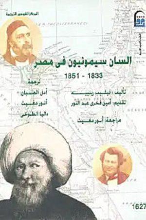 السان سيمونيون فى مصر-فيليب رينييه