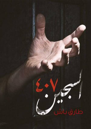 السجين 407 - طارق باش