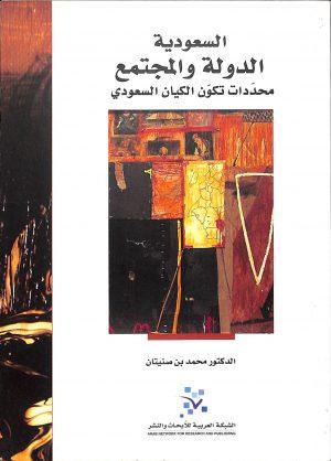 السعودية الدولة والمجتمع محمد بن صنيتان