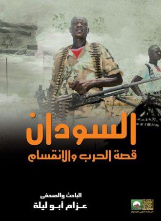 السودان: قصة الحرب والانقسام