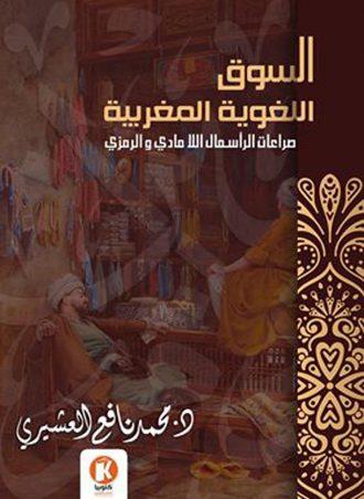 السوق اللغوية - محمد نافع العشيري