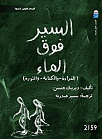 السير فوق الماء (القراءة-الكتابة-الثورة) -ديريك جنسن
