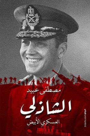 الشاذلي: العسكري الأبيض - مصطفى عبيد
