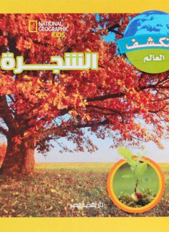الشجرة - استكشف العالم