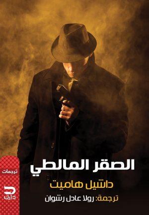 الصقر المالطي - داشيل هاميت