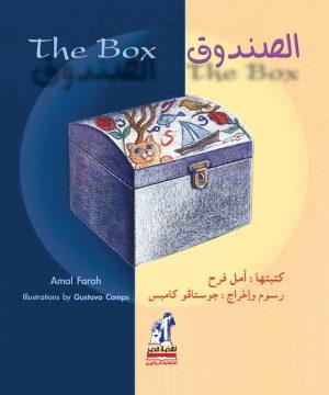 الصندوق - أمل فرح