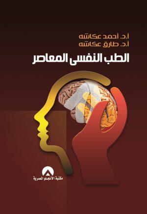 الطب النفسي المعاصر - أحمد عكاشة