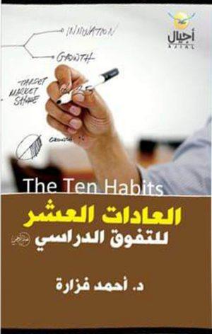 العادات العشر للتفوق الدراسي أحمد فزارة