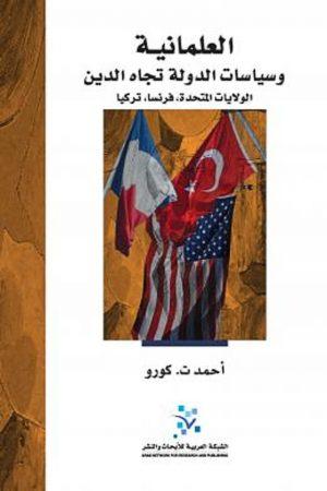 العلمانية أحمد ت. كورو