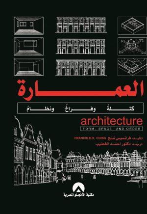 العمارة كتلة وفراغ - فرانك تشينغ
