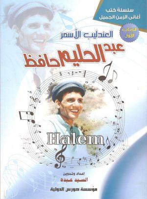 العندليب الأسمر عبد الحليم حافظ