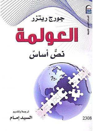 العولمة نص أساس - جورج ريتزر