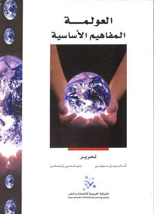 العولمة المفاهيم الأساسية