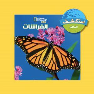 الفراشات - استكشف العالم