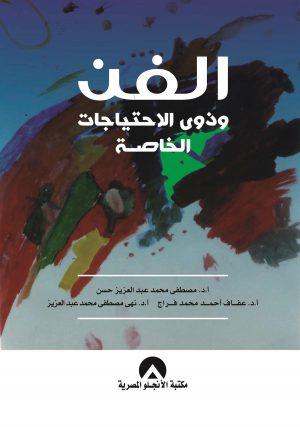 الفن وذوى الاحتياجات الخاصة - مصطفى محمد