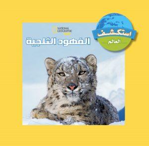 الفهود الثلجية - استكشف العالم