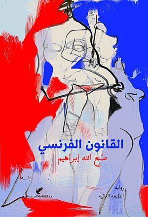 القانون الفرنسي-صنع الله إبراهيم