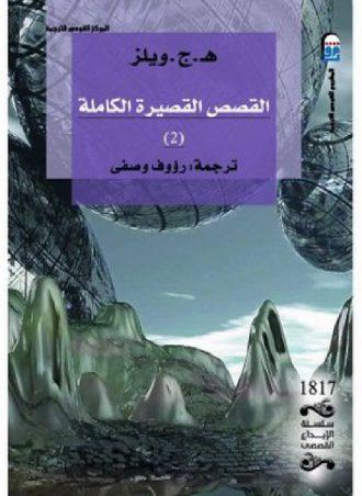 القصص القصيرة الكاملة الجزء الثاني-هـ . ج