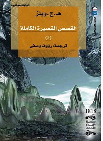 القصص القصيرة الكاملة الجزء الثالث -هـ . ج